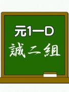 元1—D  誠二組
