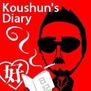紅春さんの日記が好きな会