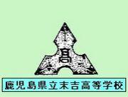 鹿児島県立末吉高等学校