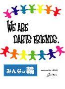 全日本ダーツ『みんなの輪』