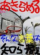 enjoy バスケ in愛知
