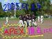 APEX最高!!