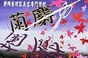 蘭麝(らんじゃ)