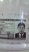 ☆シモジ 健太☆密着24時