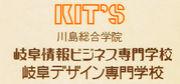 川島総合学院 KIT'S
