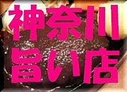 神奈川おいしい うまい店 ウマ会