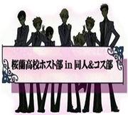 桜蘭高校ホスト部in同人&コス部