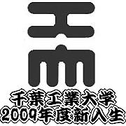 千葉工業大学 2009年度新入生