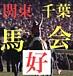 関東★馬好会(馬オフ会サークル)