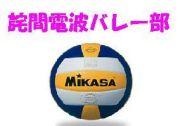 Volleyball ★TNCT★