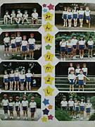 ☆清来寺幼稚園-1996年卒-☆