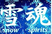 雪魂〜snow spirits〜