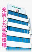 ☆★医療ビジネス専門学校★☆