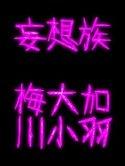 妄想族★1A