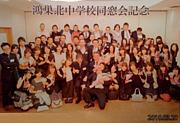 鴻巣北中学校95年度同窓会