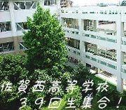 佐賀西高等学校 39回生集合!