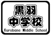 黒羽中学校