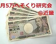 月5万へそくり研究会@近畿