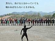 全日本統一イケカワ連合