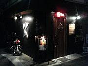 高槻 nightspotK(BAR)