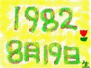 1982年8月19日生まれ