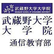 武蔵野大学大学院 通信教育部
