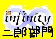 infinity ラーメン二郎部門