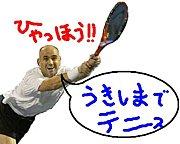 川崎区浮島でテニス!(仮