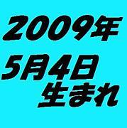 ●2009年5月4日産まれ●