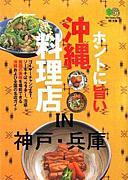 沖縄料理を楽しむ会in神戸・沖縄