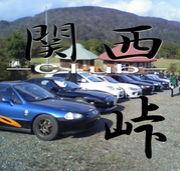 関西〜峠クラブ〜