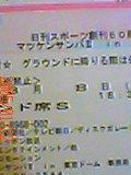 3/8はマツケンサンバ2!
