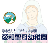 愛和聖母幼稚園