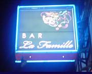 BAR ファミーユ ~La Famille~