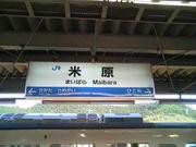 JR米原駅・近江鉄道米原駅