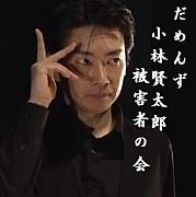 だめんず・小林賢太郎被害者の会