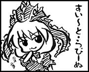 すい〜と・らぴーぬ