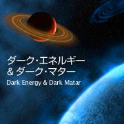 ダークエネルギー&ダークマター