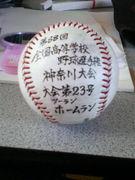 茅ヶ崎高校野球部トーク