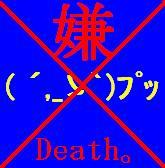「( ´,_ゝ`)プッ」が嫌Death