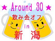 ◇アラサー飲み会オフin新潟◇
