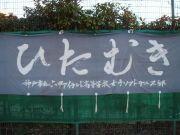 六アイ高校ソフトテニス部