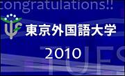 東京外国語大学2010年度入学者
