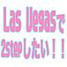 Las Vegasで2stepしたい!!