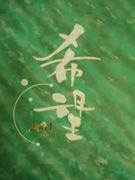 都立豊島高校 2004年卒