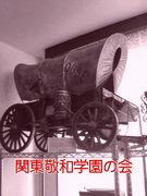 関東敬和学園の会