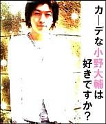 カーデな小野大輔は好きですか?
