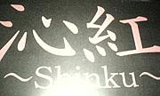 沁紅〜Shinku〜