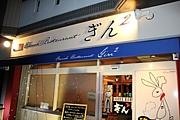 フランス料理ぎん2(ぎんぎん)