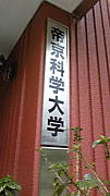 帝京科学大学 作業療法学科
